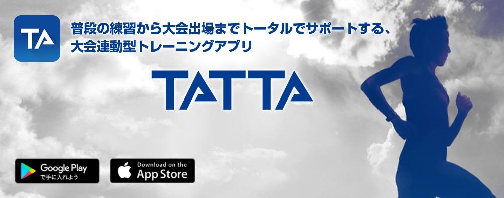 TATTAとは?