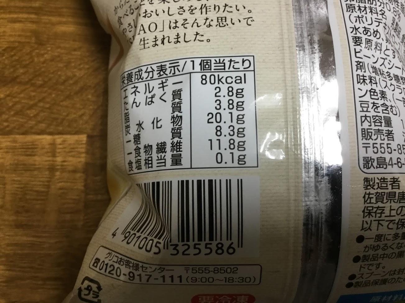 sunaoバニラ糖質量