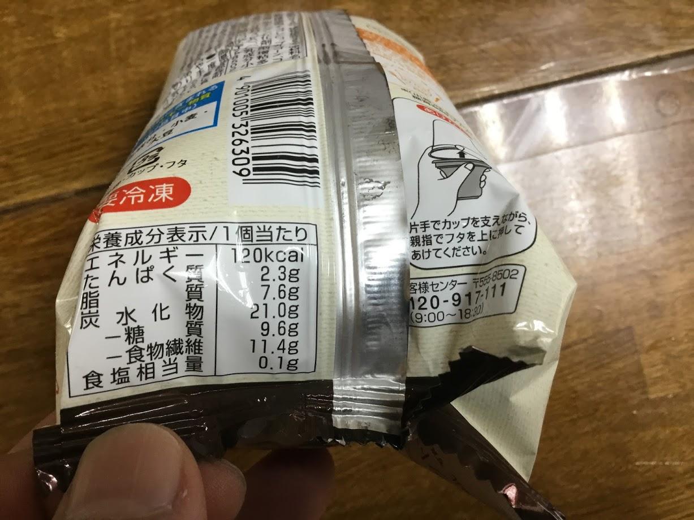 sunaoチョコ&バニラソフト糖質量