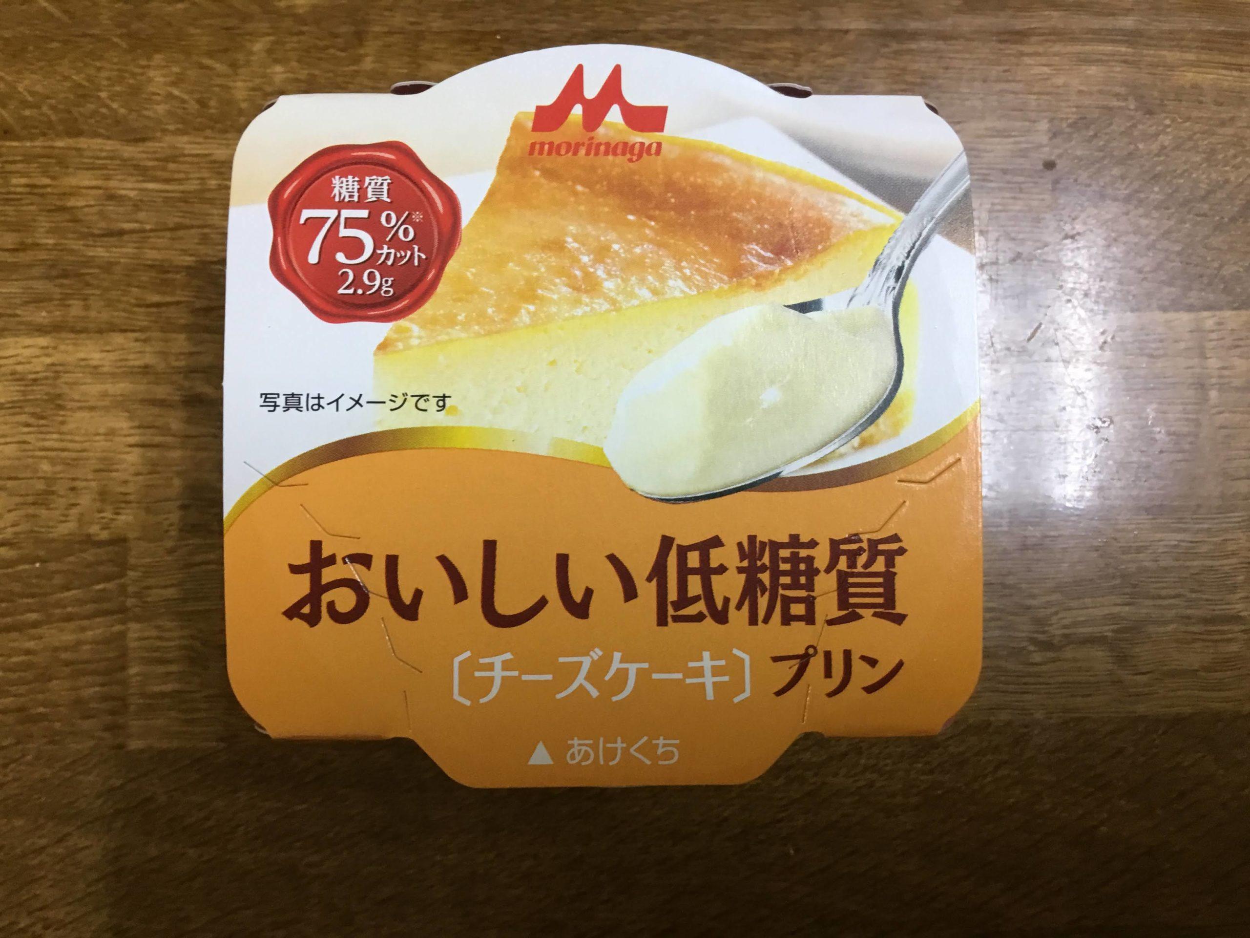 おいしい低糖質チーズケーキプリン外観