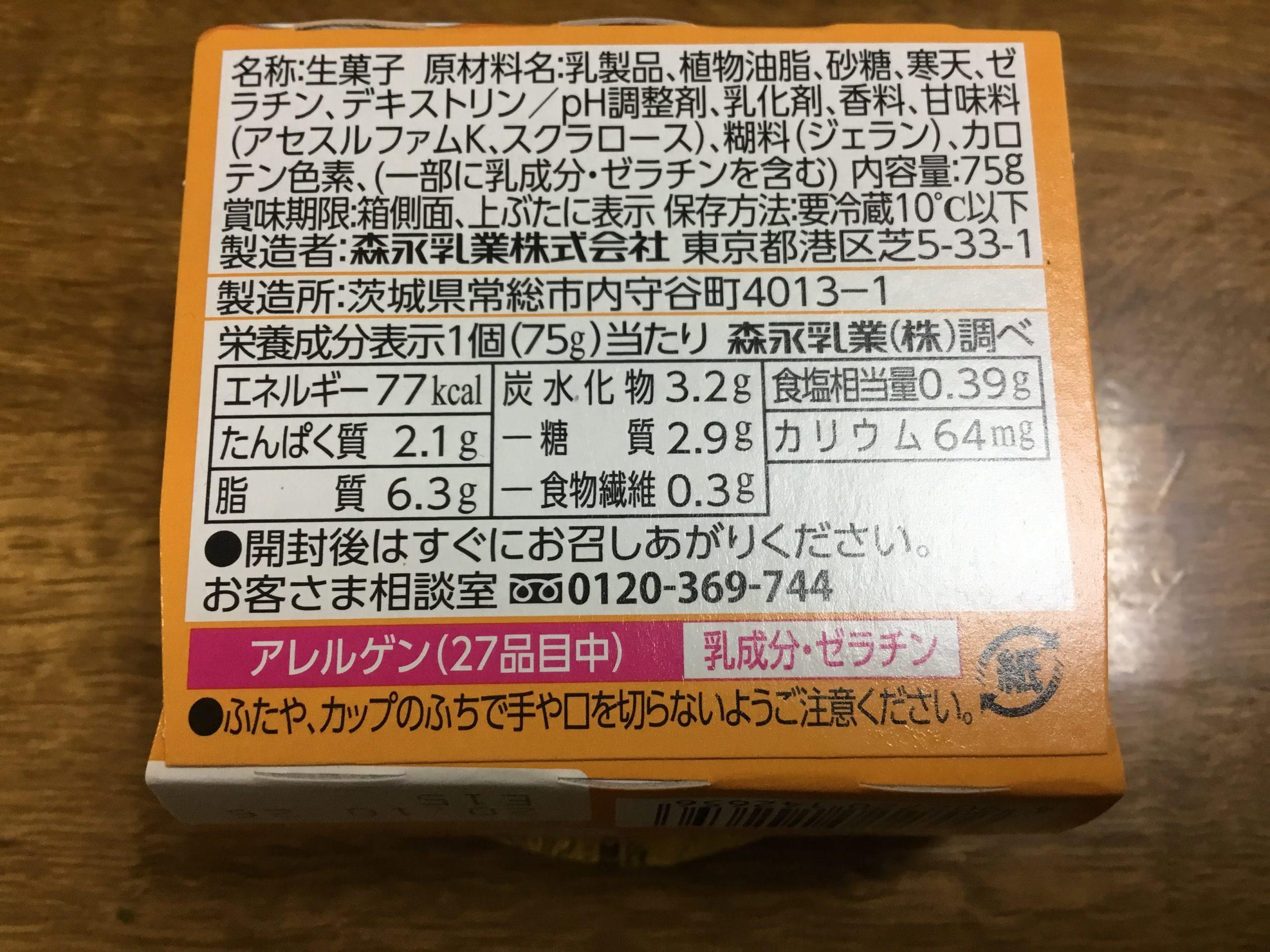 おいしい低糖質チーズケーキプリン糖質量成分表