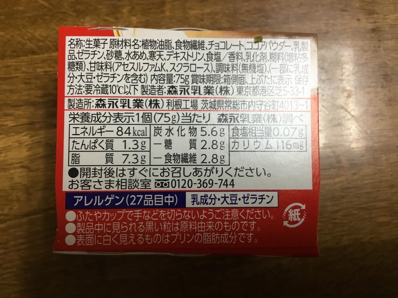 森永 おいしい低糖質チョコレートプリン成分表糖質量