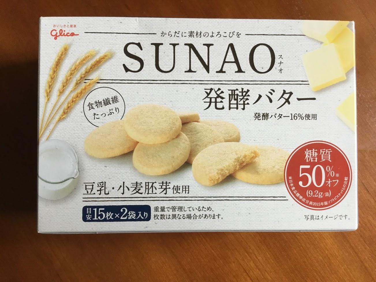 sunao発酵バター外観