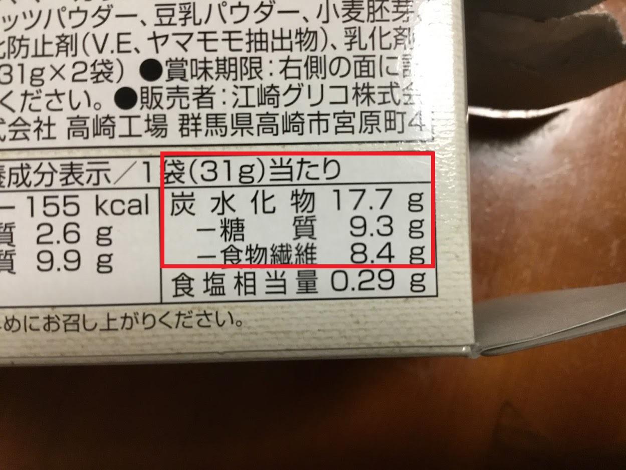グリコのSUNAOビスケットチョコチップ&発酵バター糖質量