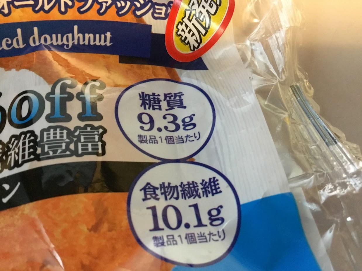 イケダパン糖質控えめドーナツ 糖質量