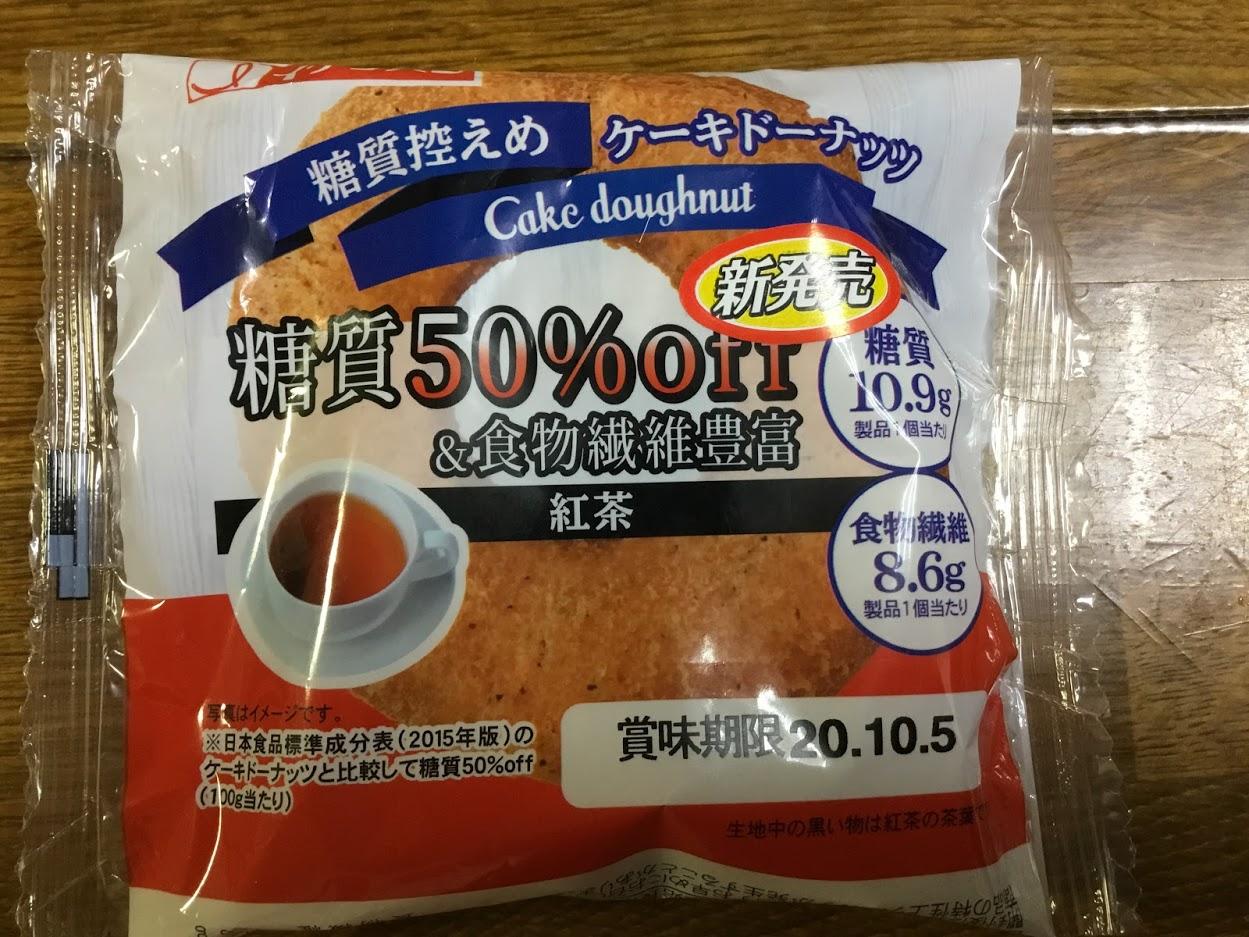 イケダパン糖質控えめドーナツ ケーキドーナツ紅茶