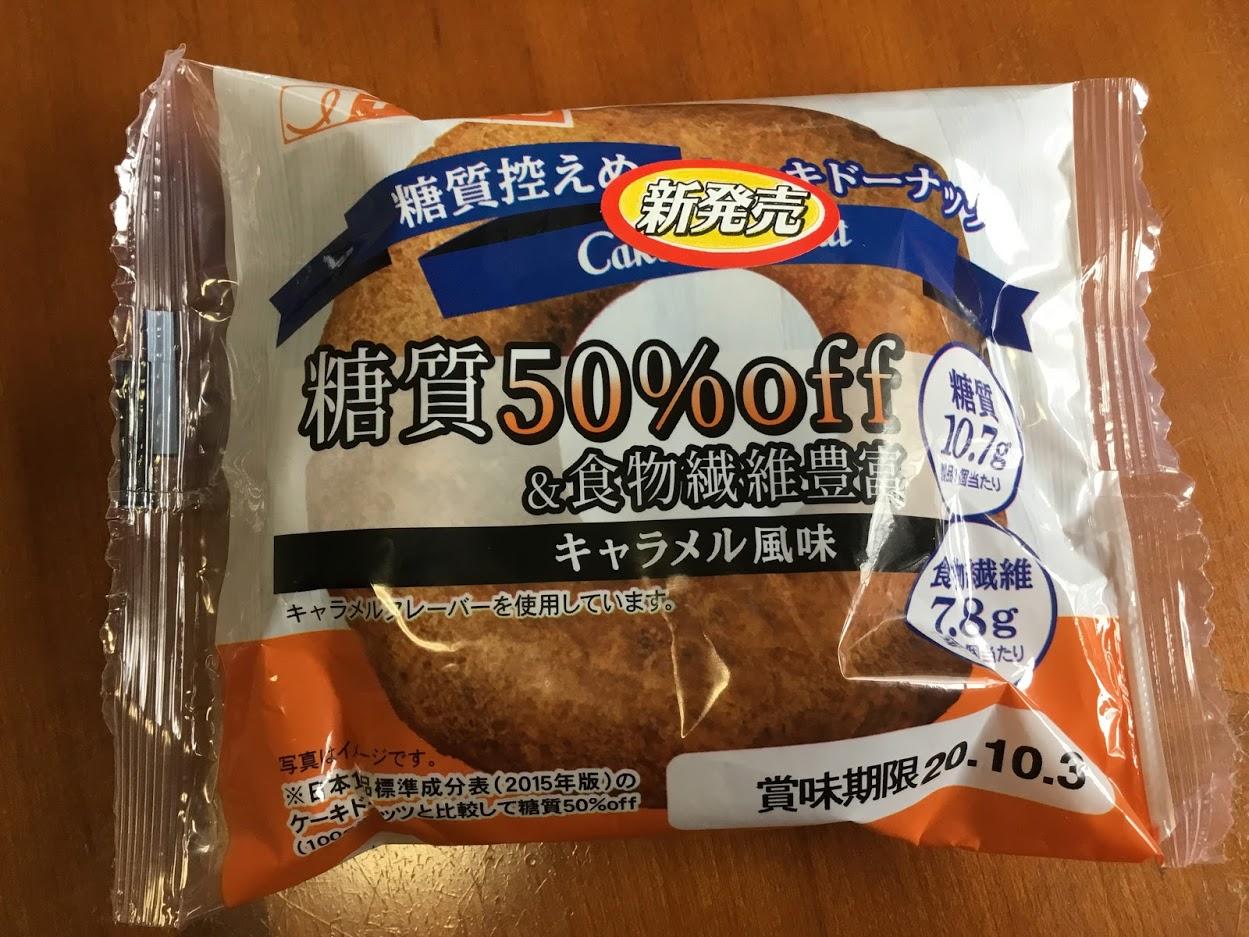 ケーキドーナツ(キャラメル風味)