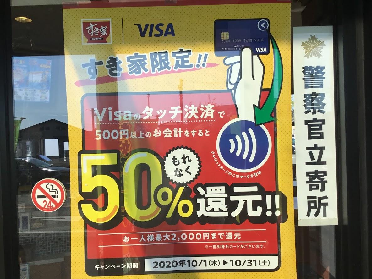 Visaのタッチ決済で50%還元!!10月1日から