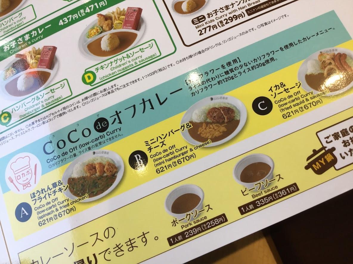 カレーハウスCoCo壱番屋の低糖質カレー