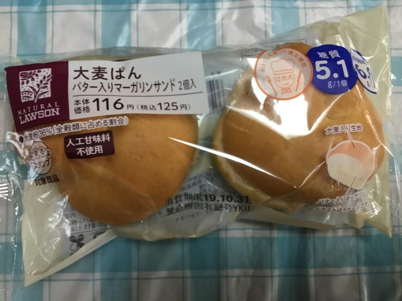 NL 大麦ぱん(バター入りマーガリンサンド) 2個入