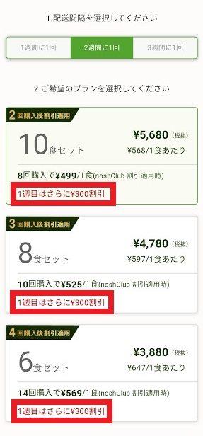 初回¥300円OFFキャンペーン