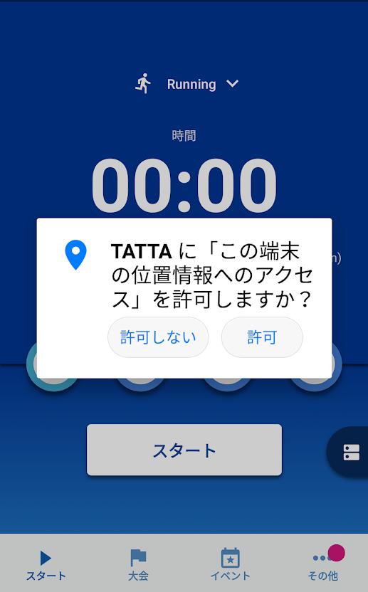 TATTAに端末の位置情報へのアクセスを許可しますかの画面
