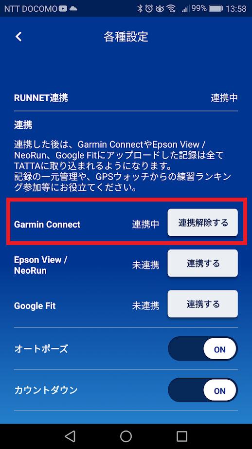 Garmin ConnectとTATTAが連携完了しました