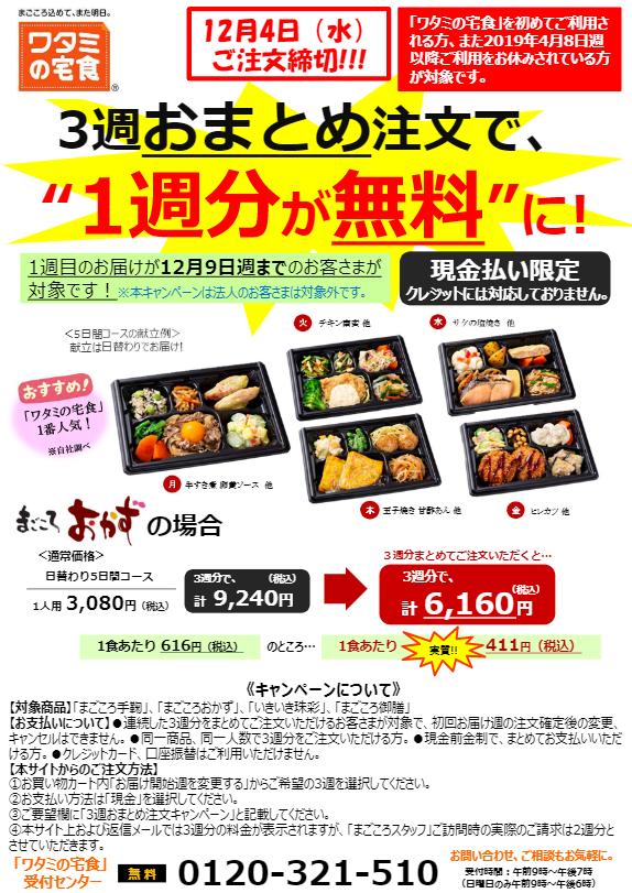 ワタミの宅食キャンペーン