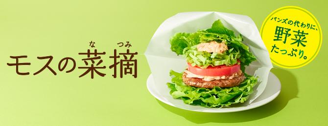 モスバーガー 菜摘(なつみ)