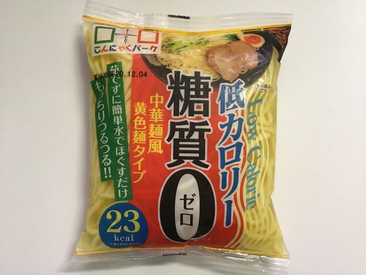 低カロリー糖質0 中華麺風黄色麺タイプ