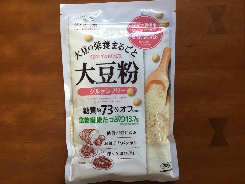 大豆の栄養まるごと大豆粉グルテンフリー
