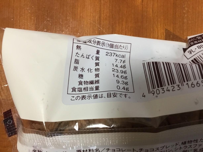 大麦のチョコクロワッサン