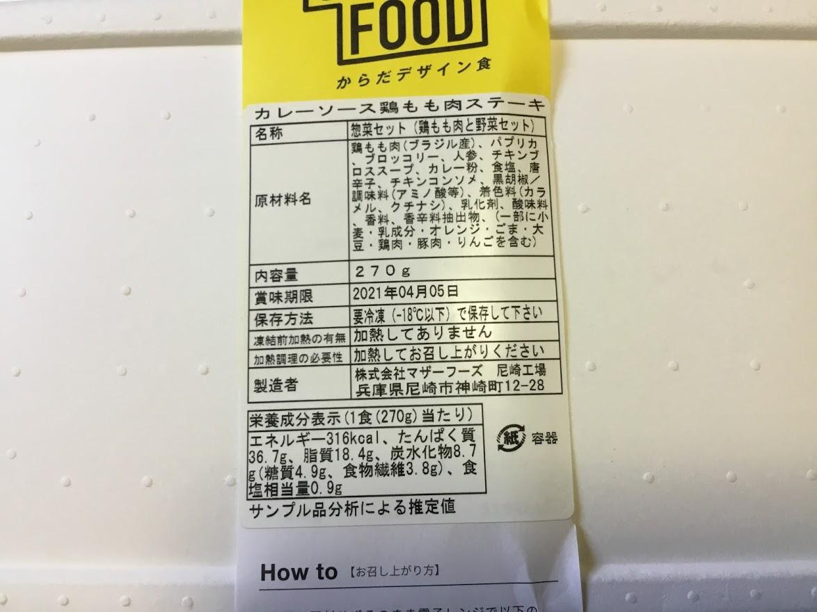 いたわり食堂GOFOODカレーソース鶏もも肉ステーキ