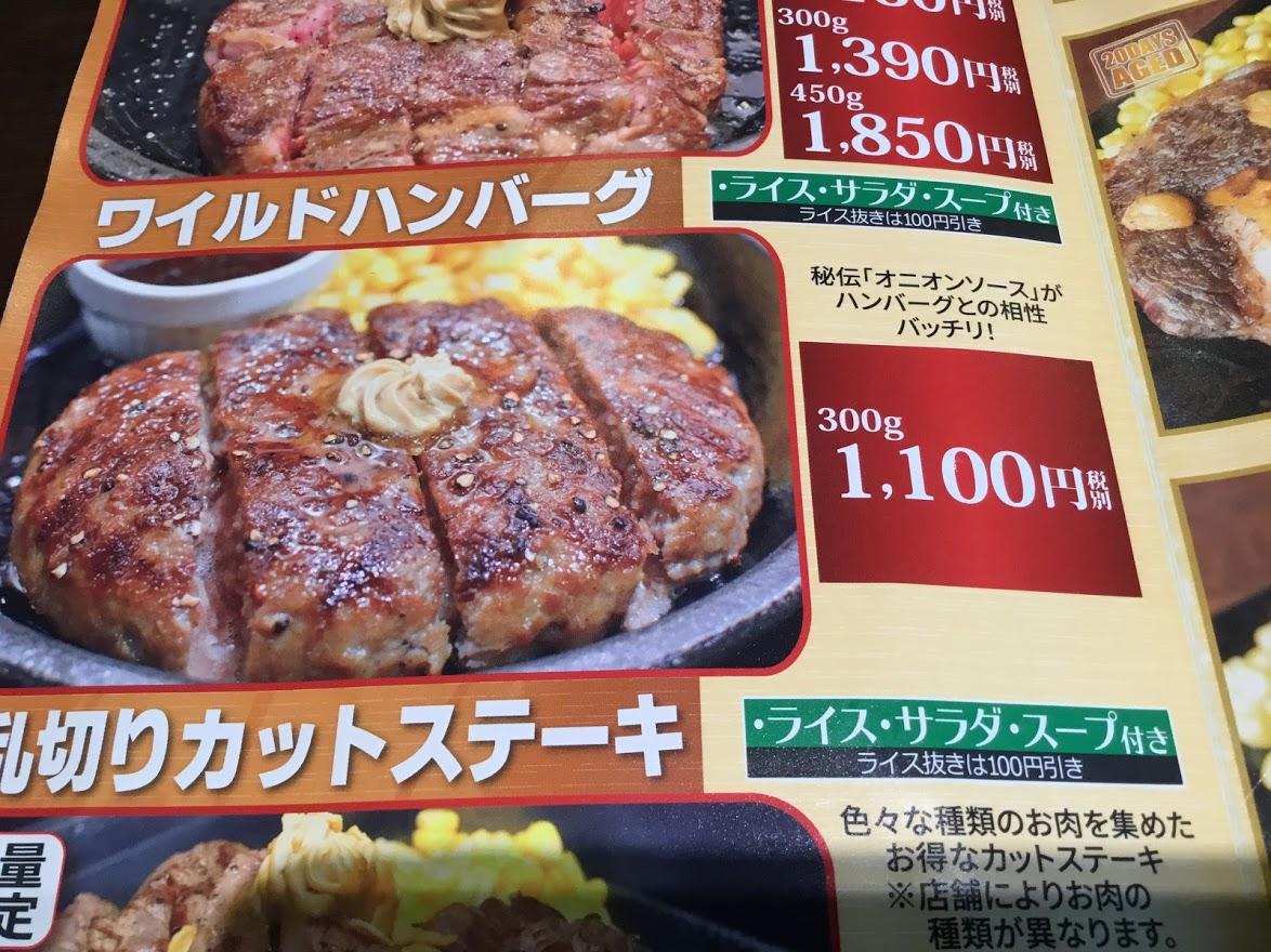 いきなりステーキワイルドハンバーグ