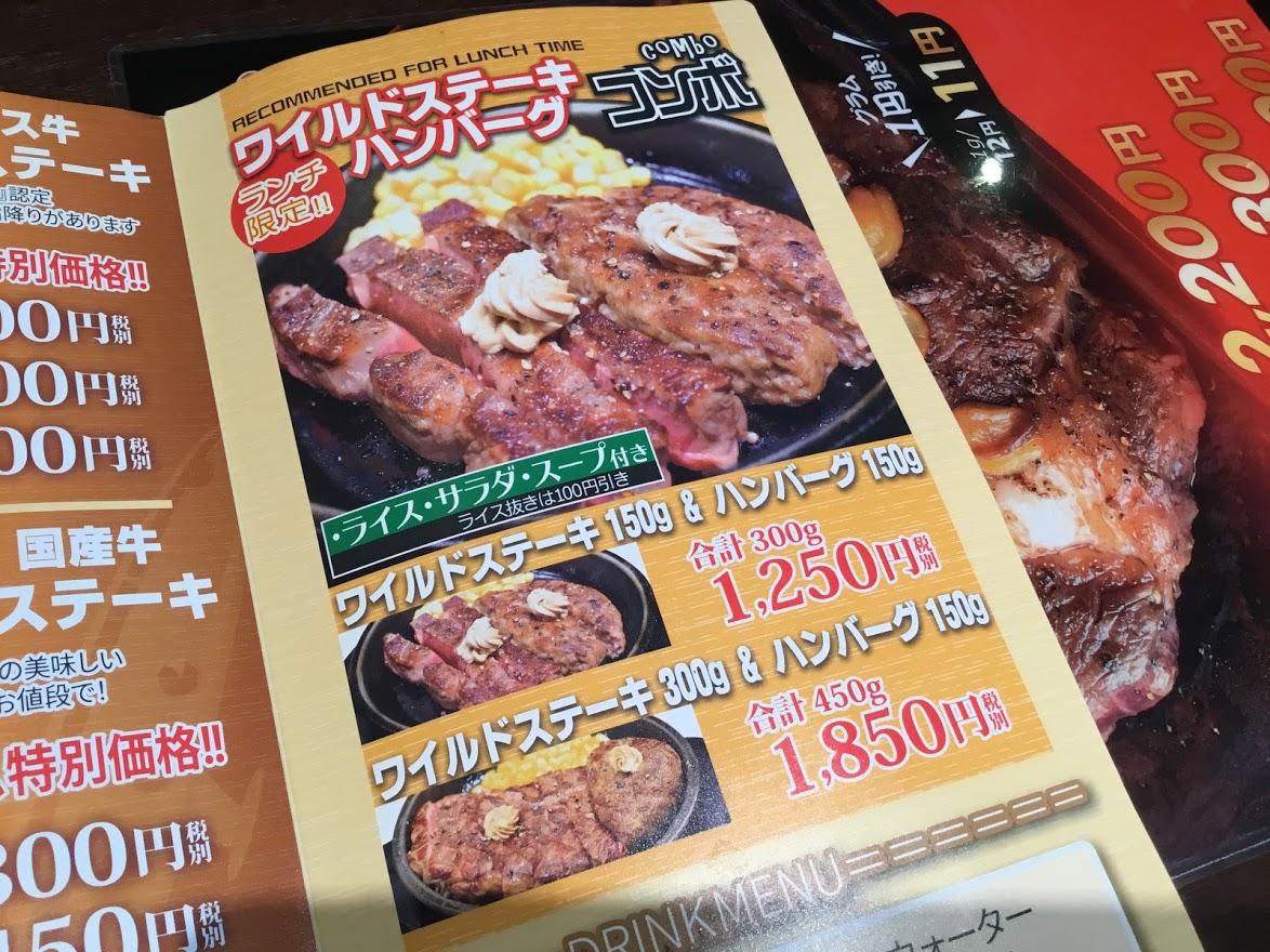 いきなりステーキワイルドステーキハンバーグコンボ