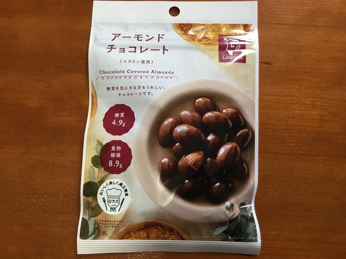 ローソンロカボアーモンドチョコレート