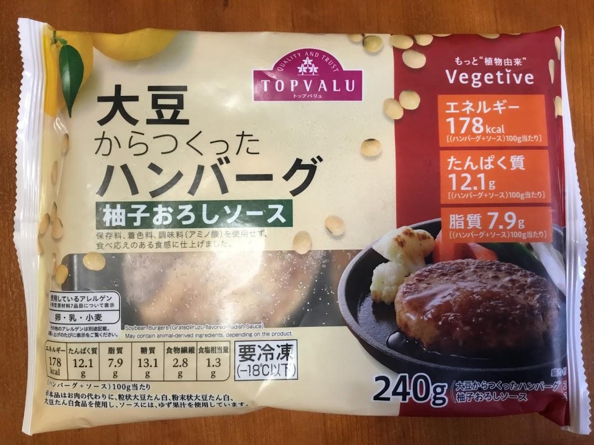 大豆からつくった ハンバーグ 柚子おろしソース