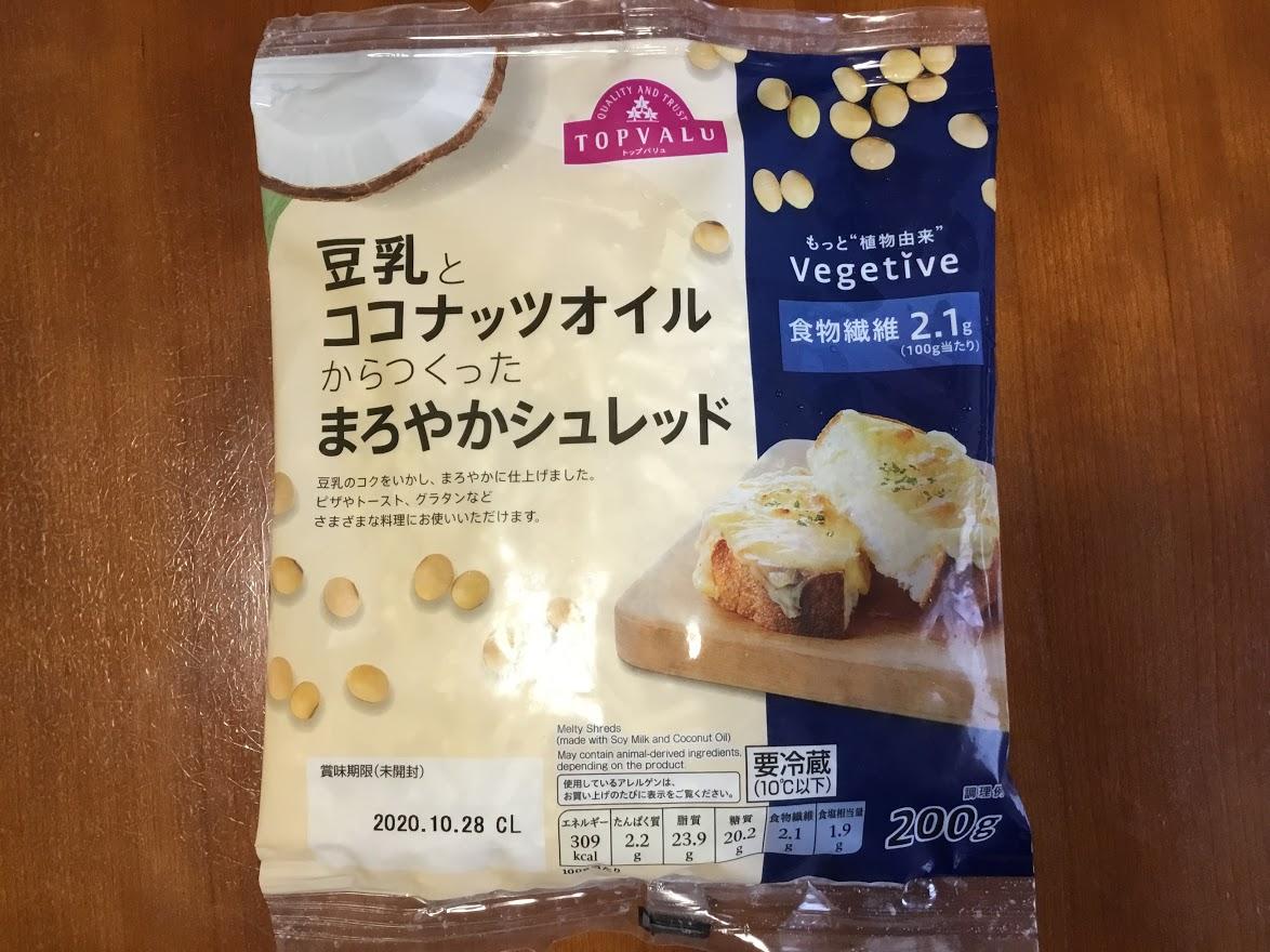 豆乳とココナッツオイルからつくったまろやかシュレッド