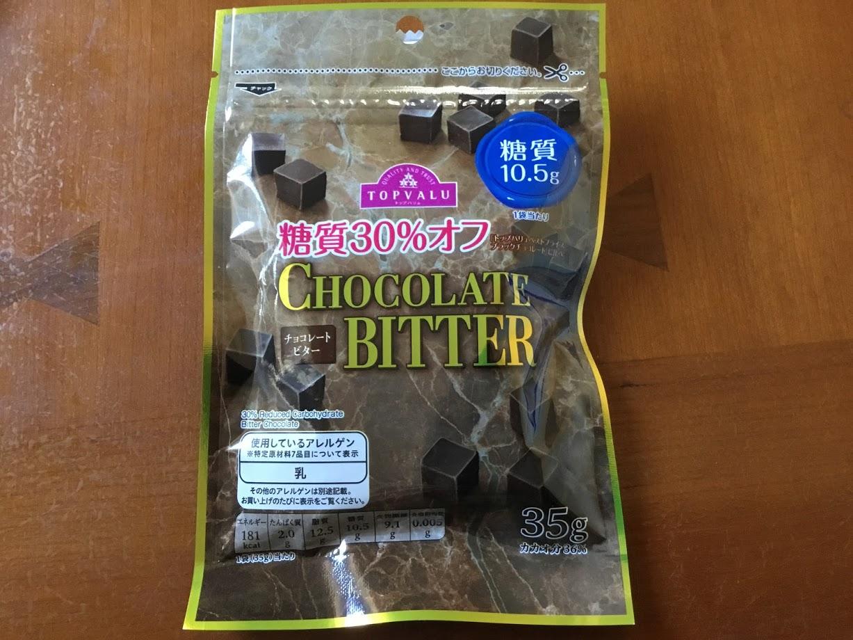 トップバリュ糖質30%オフ チョコレート ビター