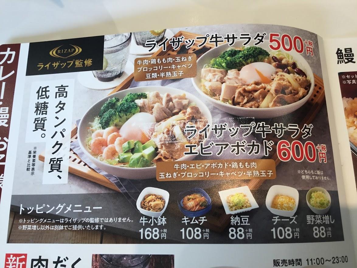 吉野家×ライザップのご飯なし牛丼