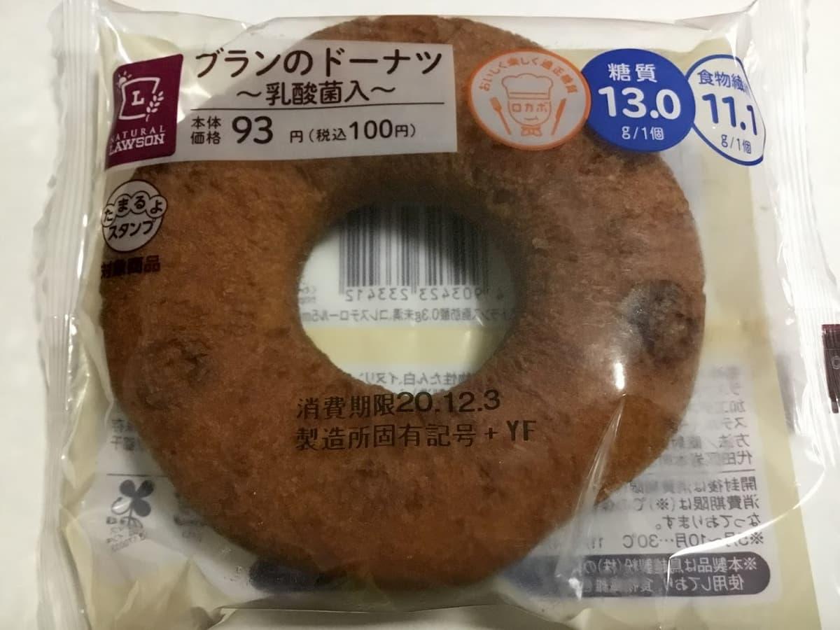 ブランのドーナツが乳酸菌入りになってリニューアル