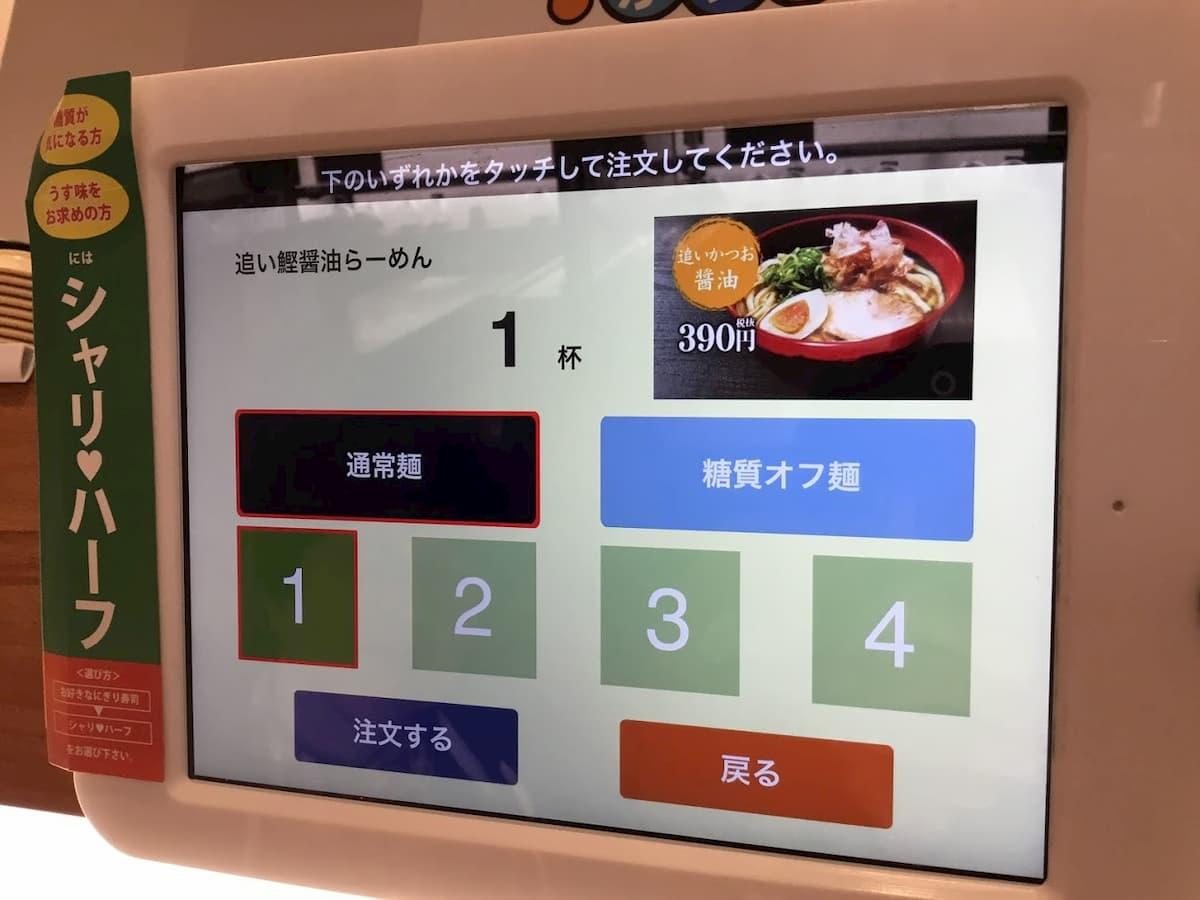 糖質オフ麺注文方法
