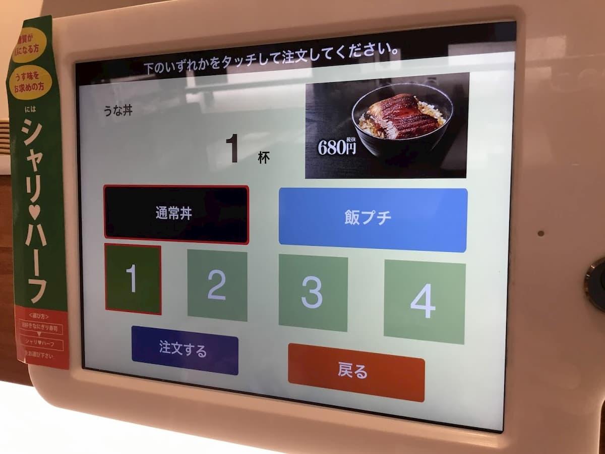 くら寿司飯プチシリーズ