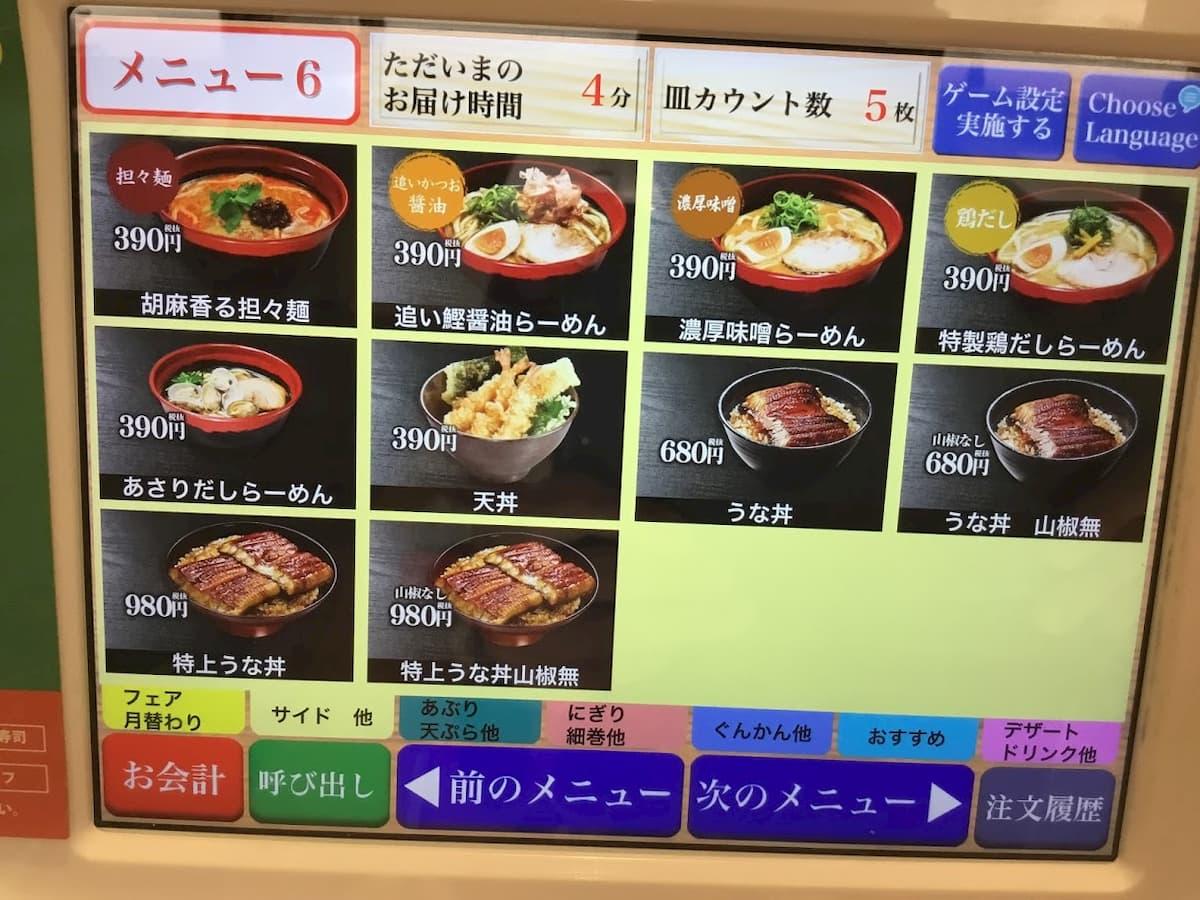 くら寿司糖質オフ麺
