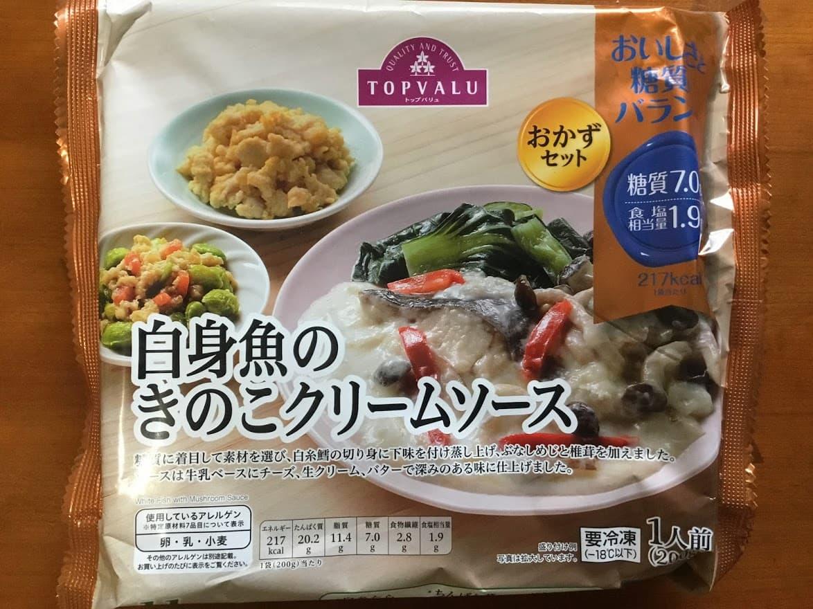白身魚のきのこクリームソース