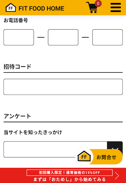 FIT FOOD HOME招待コード