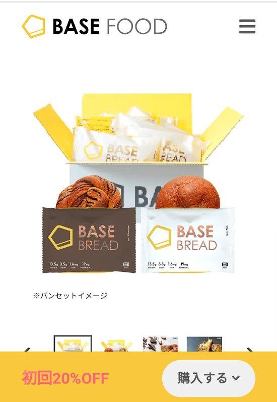 BASE FOOD注文