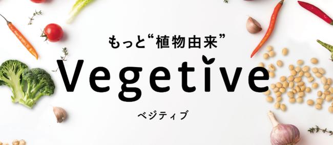 Vegetive
