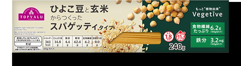 ひよこ豆と玄米からつくった スパゲッティタイプ