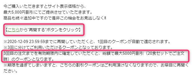 nosh5000円クーポン