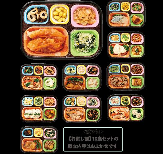 いつでも五菜(5種のお惣菜セット)