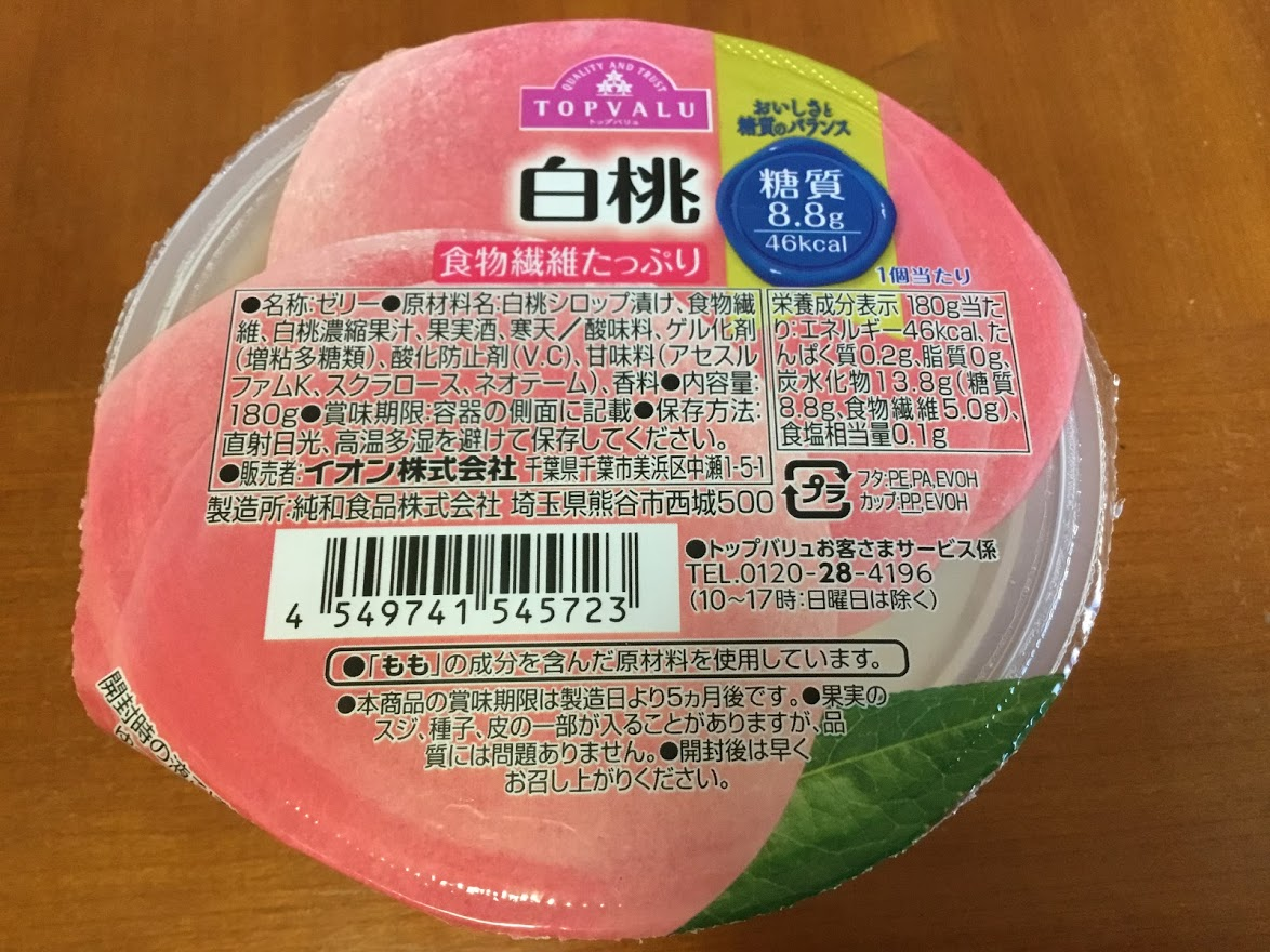 おいしさと糖質のバランス ゼリー白桃