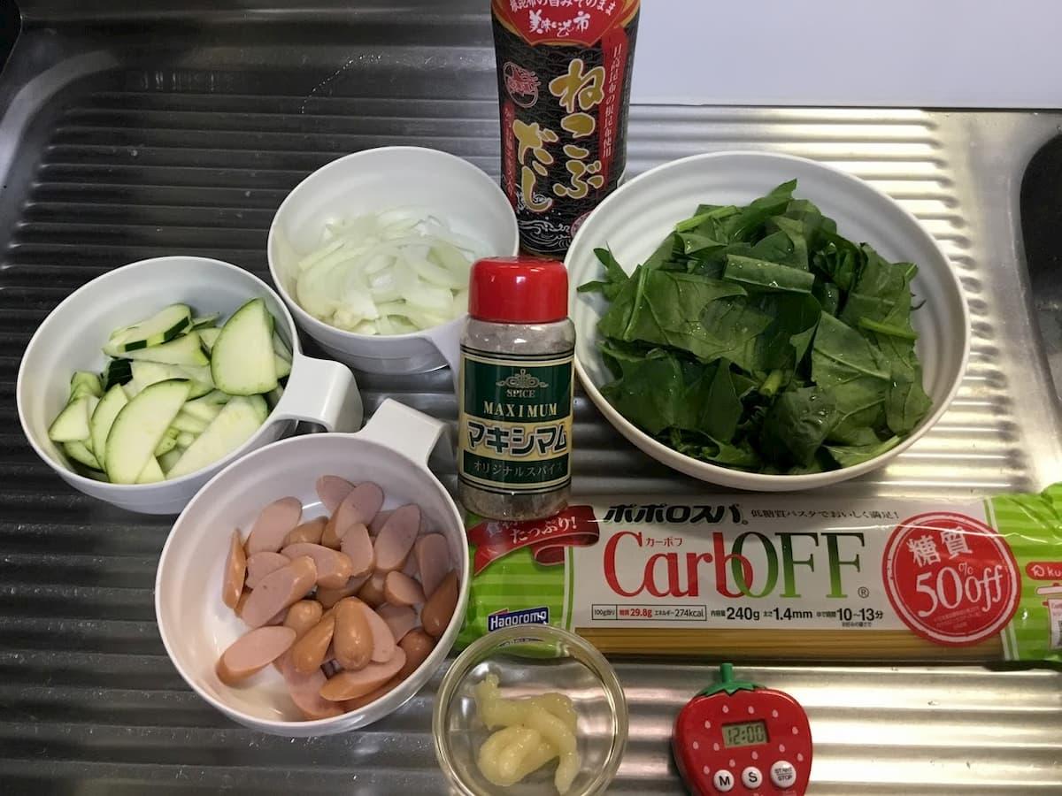 低糖質パスタ カーボフ(CarbOFF)