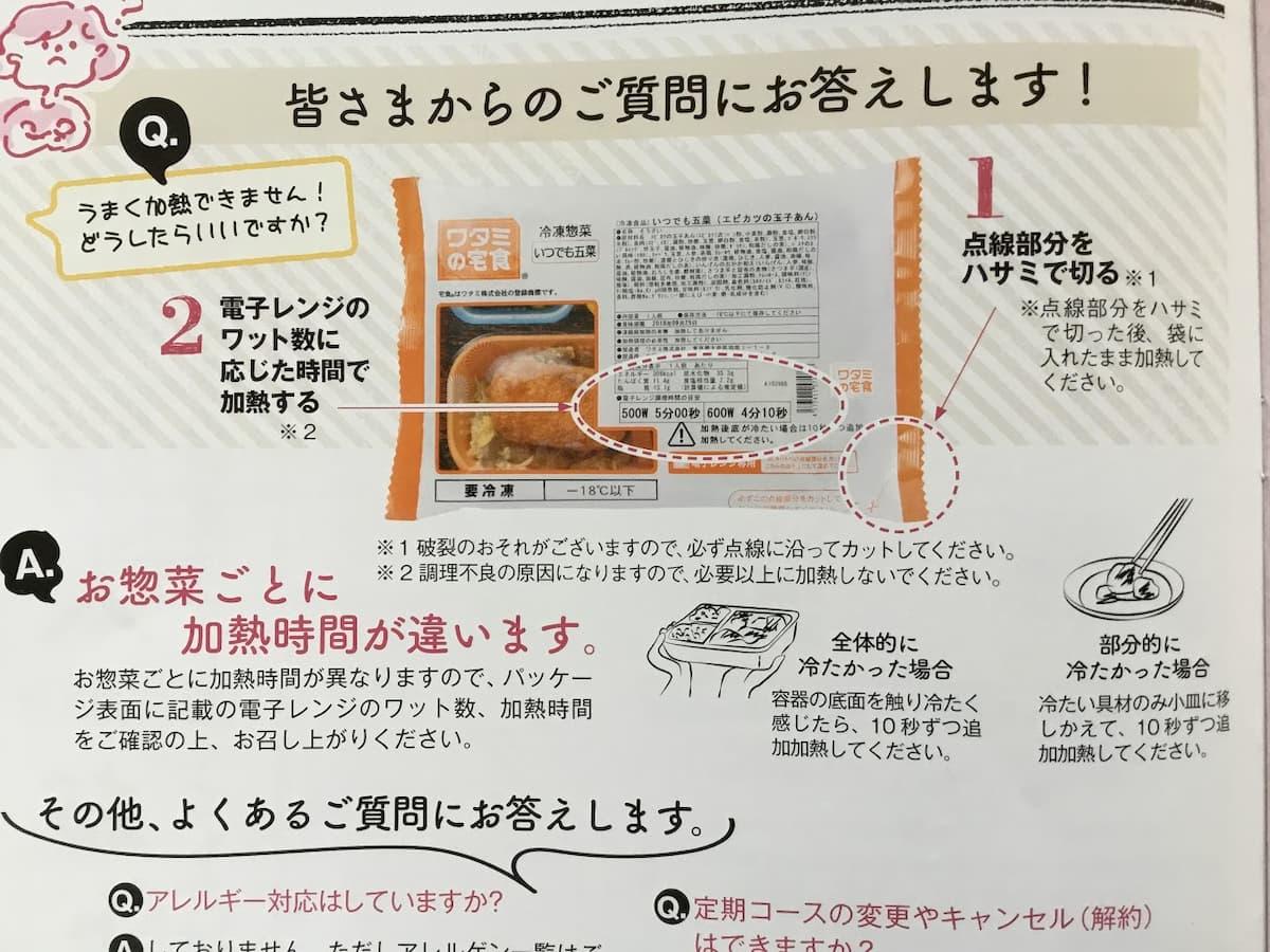 ワタミの宅食ダイレクトの温め方・解凍方法