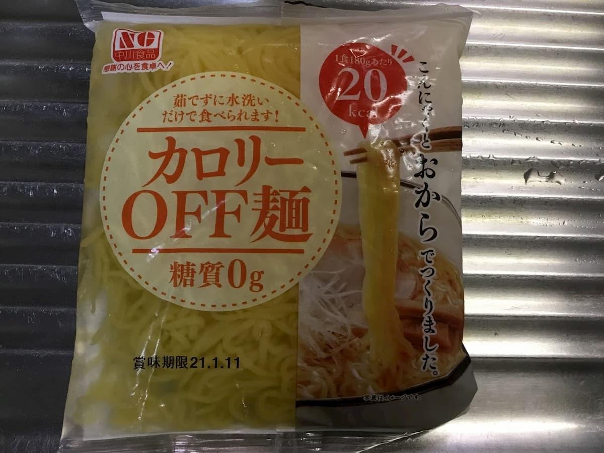 こんにゃくとおからで作ったカロリーOFF麺