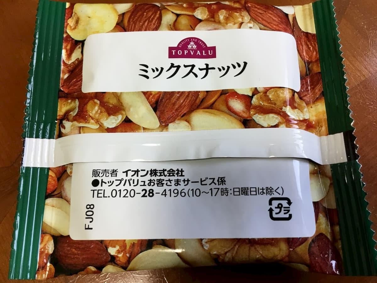 トップバリュミックスナッツ個包装入り6袋入り