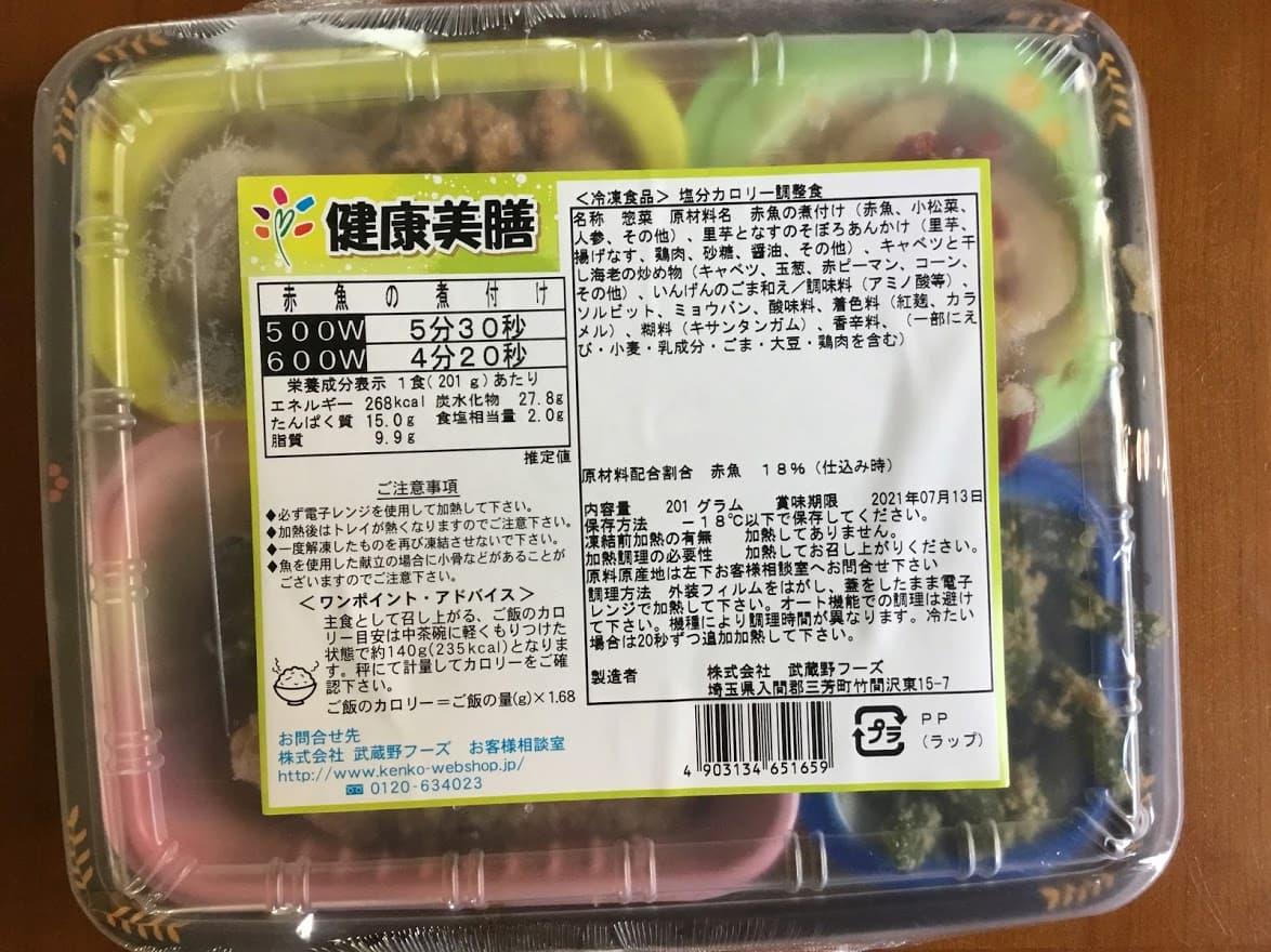 スギサポdeli塩分カロリー調整食赤魚の煮付け