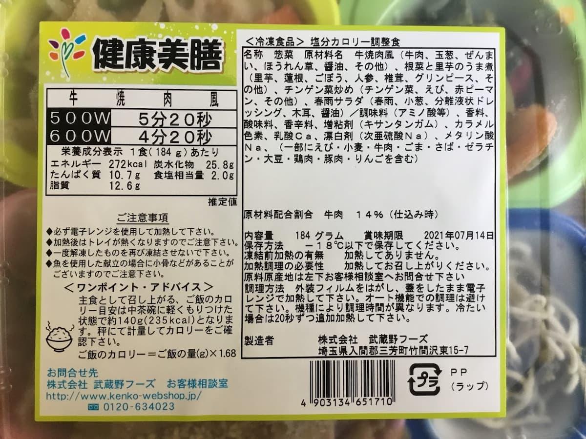 スギサポdeli糖質制限牛焼肉風