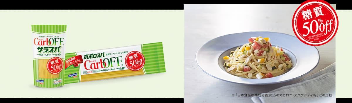 はごろもフーズ低糖質パスタ カーボフ(CarbOFF)のポポロスパを実食。糖質50%オフだけど美味しい♪