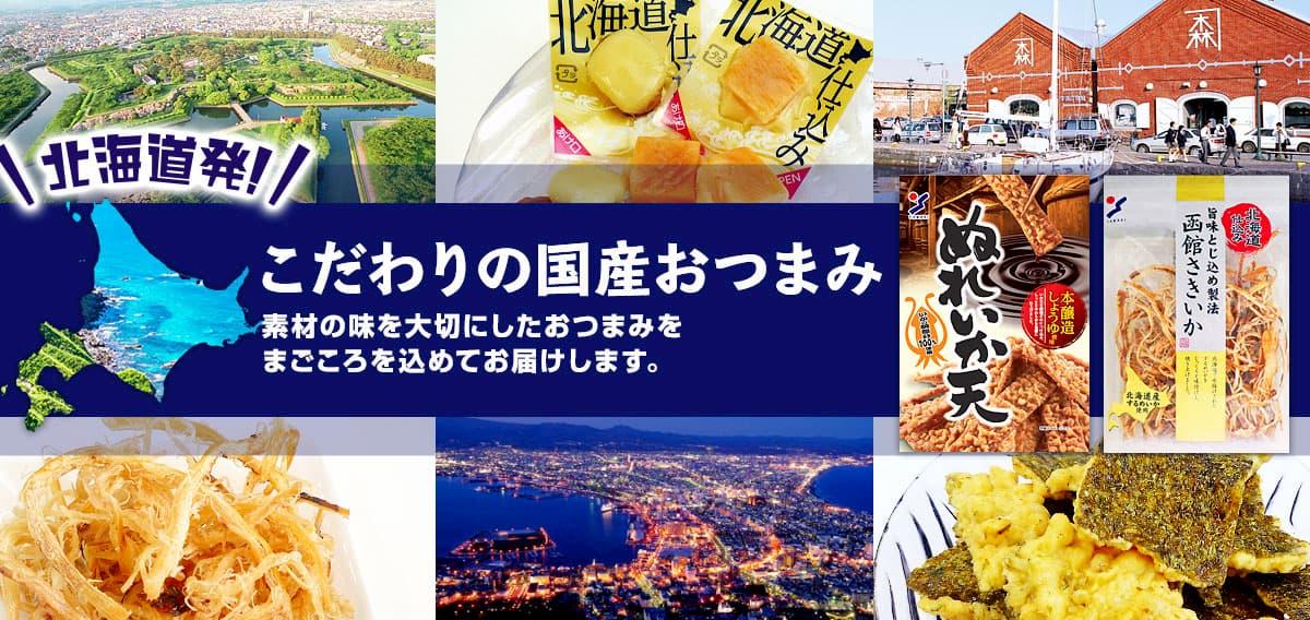 山栄食品工業